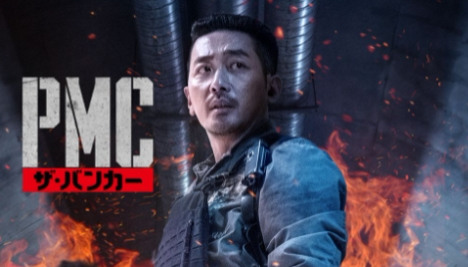 ハ・ジョンウ&イ・ソンギュン主演『PMC:ザ・バンカー』を8/1からHuluで独占配信!