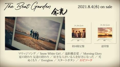 THE BEAT GARDEN、現体制最後のフルアルバム「余光」収録曲ダイジェスト映像公開!