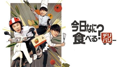 もう毎日の献立で悩まない!人気の「おうちご飯」レシピショー! 9月3日日本初放送決定!