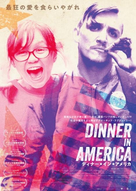 9/24日本先行公開『ディナー・イン・アメリカ』日本版ポスター&予告動画公開