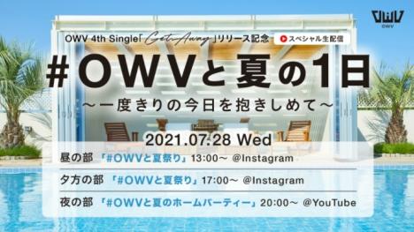 OWV(オウブ)、4thシングル「Get Away」先行配信開始!リリース記念・スペシャル生配信開催!