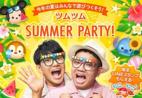 LINE「ツムツム SUMMER PARTY!」本日(7/29)より開幕!芸人ミキ出演Web CM公開