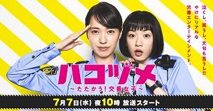 「ハコヅメ」永野芽郁コロナ感染で第5話以降の対応は?第4話ネタバレあらすじ