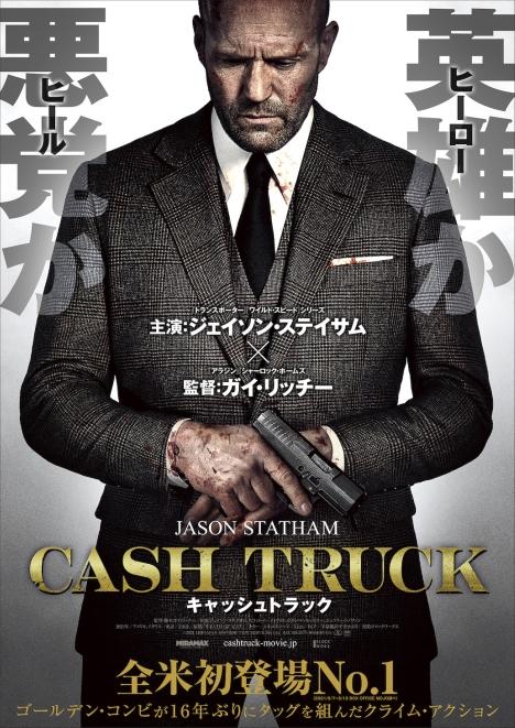 ジェイソン・ステイサム×ガイ・リッチー再タッグ『キャッシュトラック』10月日本公開、ポスター解禁