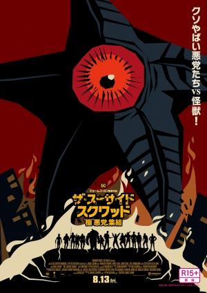 """怪獣母国・日本への最大リスペクト!『ザ・スーサイド・スクワッド """"極""""悪党、集結』ポスター日本先行公開!ファンコンテスト開催も"""