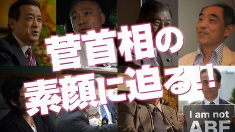 こんな日本に誰がした?『パンケーキを毒見する』見どころを凝縮した特別映像解禁!公開記念トーク番組開催も決定