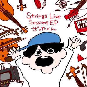 ぜったくん。自身の楽曲をリアレンジしたライブテイク集「Strings Live Sessions EP」8/6配信決定、全曲ティザーも公開<br/>