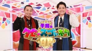 8/5 フジ「千鳥のクセがスゴいネタGP」が2時間SPで放送!狩野英孝日谷の新曲に全員大爆笑!
