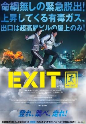 韓国映画『EXIT』は、チョ・ジョンソク×ユナ主演のユーモアあふれるサバイバルパニック!Netflixで配信開始