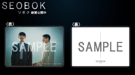 『SEOBOK/ソボク』コン・ユ×パク・ボゴムがきらきら光る入場者特典「特製ホログラム加工ポストカード」配布決定!
