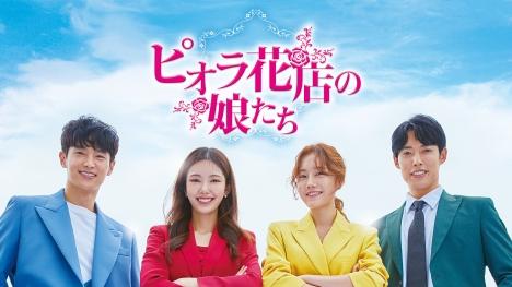 ハートフル韓国ドラマ「ピオラ花店の娘たち」8/4よりGYAO!でWEB先行無料配信