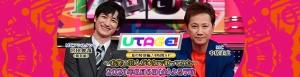 8/6 TBS「UTAGE!夏の特別編!〜お笑い芸人が本気で歌ってみた〜4時間SP」が放送される!