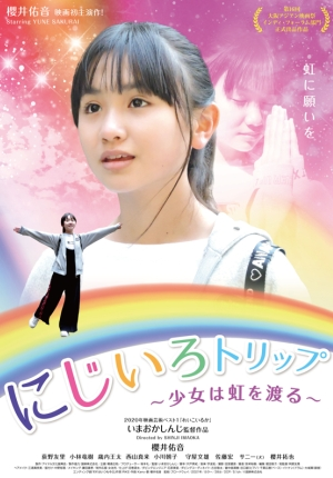 『にじいろトリップ~少女は虹を渡る~』9/25公開決定&予告映像解禁