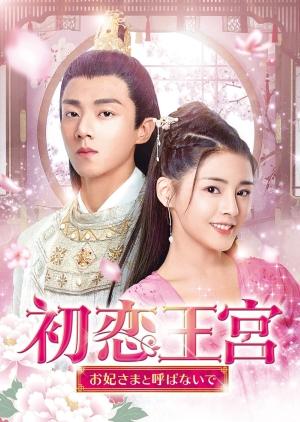 中国ラブコメ時代劇「初恋王宮~お妃さまと呼ばないで~」チェン・ジンコー インタビュー到着<br/>