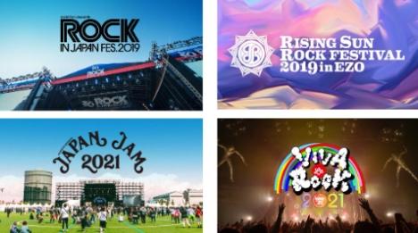 今夏はGYAO!で「#おうちでフェス」 代表的なロックフェスのアーティストライブをWEB独占無料配信