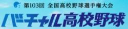 【高校野球】12日明桜、県岐阜商、神戸国際、北海など1回戦、4試合をライブ配信!
