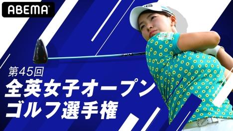 畑岡奈紗、笹生優花、古江彩佳、渋野日向子、参戦「全英女子オープンゴルフ」ライブ配信!