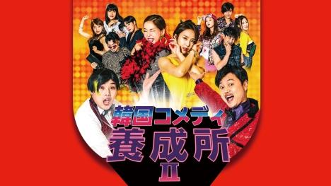 ムンビン(ASTRO)&アリン(OH MY GIRL)出演「 韓国コメディ養成所 2 」10月Mnetで日本初放送、配信