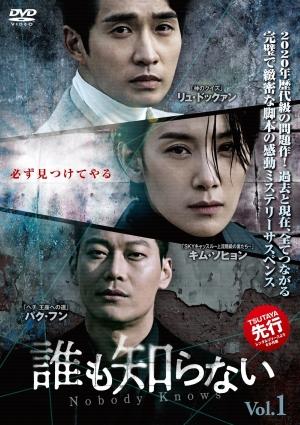 韓国ドラマ「誰も知らない」11月ツタヤ先行レンタル、12月発売開始、日本版予告動画