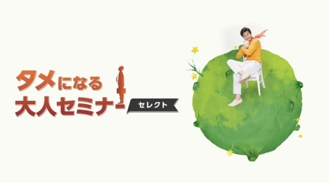 Mnet「タメになる大人セミナー セレクト」 10月10日日本初放送、VOD配信決定