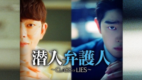 BS12で10月放送のユン・ギュンサン「潜入弁護人~Class of Lies~」ってどんなドラマ?