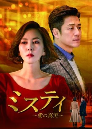 BS-TBS「ミスティ~愛の真実~」第1-5話あらすじ:謎の女~愛の代償<br/>