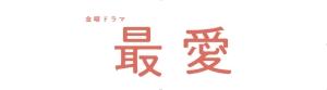 【2021秋ドラマ】事件関係者の吉高由里子の前に現れたのは刑事の松下洸平と弁護士の井浦新!「最愛」ラブサスペンスが始まる