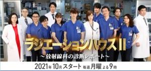 【2021秋ドラマ】窪田正孝「ラジエーションハウスⅡ」チームラジハがフジ月9に帰ってくる!