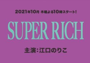 【2021秋ドラマ】江口のりこ「SUPER RICH」ジェットコースタードラマ!赤楚衛二×町田啓太のチェリマホコンビも!