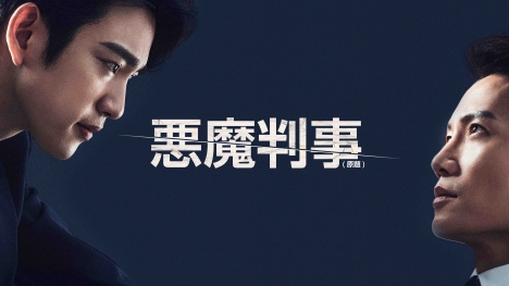 チソン&ジニョン/GOT7×スタジドラゴン「悪魔判事(原題)」Mnetで11月日本初放送、見逃し配信決定