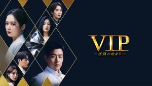 チャン・ナラ×イ・サンユン「VIP-迷路の始まり-」はお洒落なマクチャンドラマ?9/16よりLaLa TVでノーカット放送