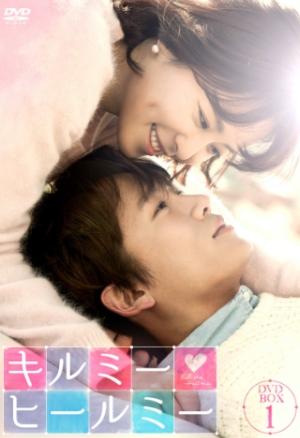 テレビ大阪「キルミー・ヒールミー」第11-15話あらすじ:大騒ぎの一夜~僕は強くなる
