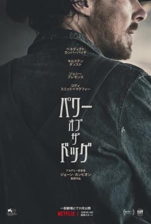 Netflix 映画『パワー・オブ・ザ・ドッグ』を12月1日(水)より独占配信決定、初映像とビジュアル解禁
