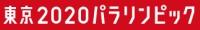 【東京パラ】東京パラリンピック「車いすテニス」女子シングルス決勝、上地結衣vsディーデ・デ フロート ライブ配信!