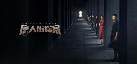BS12で9/24から日本初放送の「唐人街探偵」は妻夫木聡、長澤まさみらが出演した中国映画のスピンオフ!
