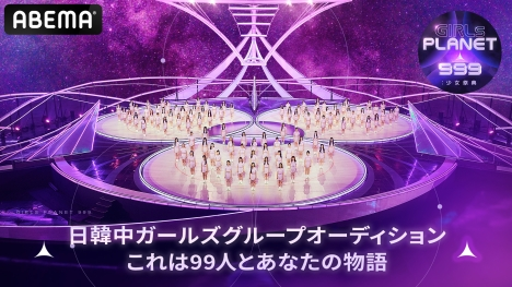 ABEMA「Girls Planet 999 : 少女祭典」初の脱落者を発表!99名の少女たちの運命を変える注目の放送は今夜放送