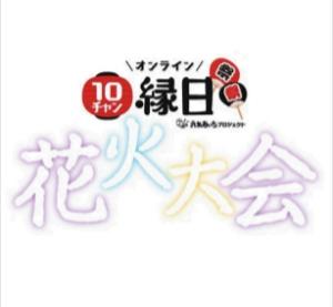 8月5日、テレビ愛知がオンライン花火大会でみんなに元気を!SKE48須田亜香里らがスペシャルサポーターで参加<br/>