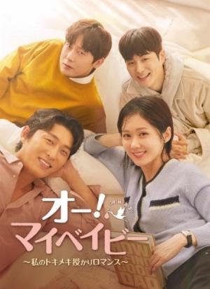 韓国ラブコメディ「オー!マイベイビー」BS12で10/5よりBS初放送!チャン・ナラからのコメント動画公開