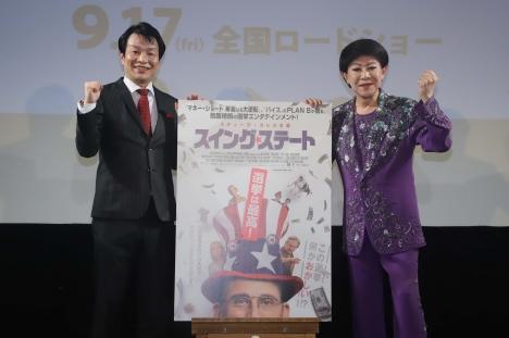 過去自民党からの出馬要請をバッサリ断った美川憲一が抱腹絶倒の選挙映画『スイング・ステート』をPR