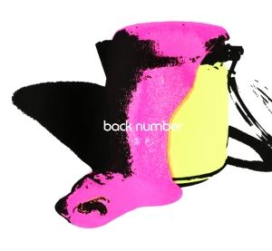 back number、Abema「虹とオオカミには騙されない」主題歌「黄色」を9/13放送の「ロックキッズ」で初OA