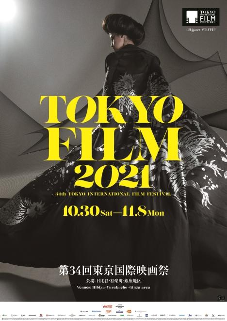 『東京国際映画祭』コシノジュンコが手掛けた新ポスターとインタビュー映像公開