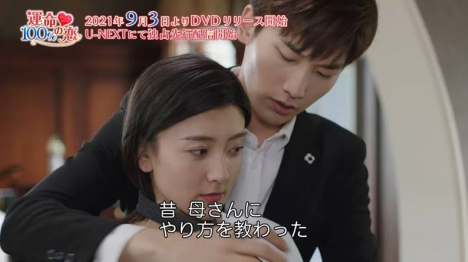 「運命100%の恋」シン・ジャオリンがリャン・ジェイにネクタイしながら甘いキス・本編映像公開<br/>