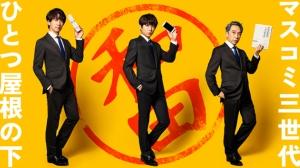 【2021秋ドラマ】相葉雅紀、3年ぶりのドラマは男ばかりのホームドラマ!「和田家の男たち」でネットニュース記者を演じる