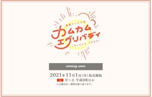 【2021秋ドラマ】朝ドラ105作目「カムカムエヴリバディ」ヒロインは上白石萌音、深津絵里、川栄李奈の三人!