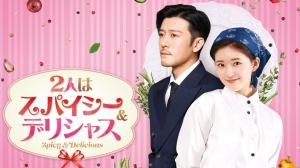 「2人はスパイシー&デリシャス」LaLa TVで9/9から日本初放送!あらすじと予告動画