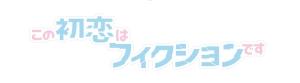 【2021秋ドラマ】TBS初の深夜帯ドラマ「この初恋はフィクションです」飯沼愛主演の青春群像ラブストーリー