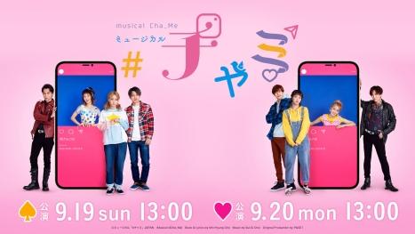 剛力彩芽とDream AmiがKミュージカル『#チャミ』をW主演&二役に挑戦した日本版をHuluストアで独占配信決定