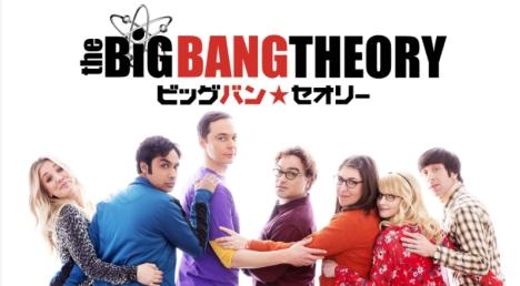 「ビッグバン・セオリー」ファイナルシーズン10/1からHuluで国内最速配信 9/30前夜祭開催