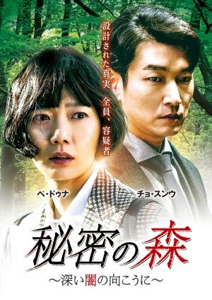 チョ・スンウ×ぺ・ドゥナ「秘密の森~深い闇の向こうに~」BS-TBSで10/4より放送決定!