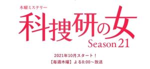 【2021秋ドラマ】沢口靖子「科捜研の女 21」が今秋戻ってくる!しかし、マリコは異動に?!PR動画公開